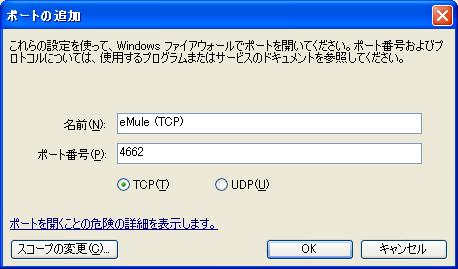 ポート 共有 windows ファイル